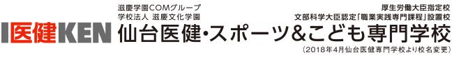 仙台医健・スポーツ&こども専門学校