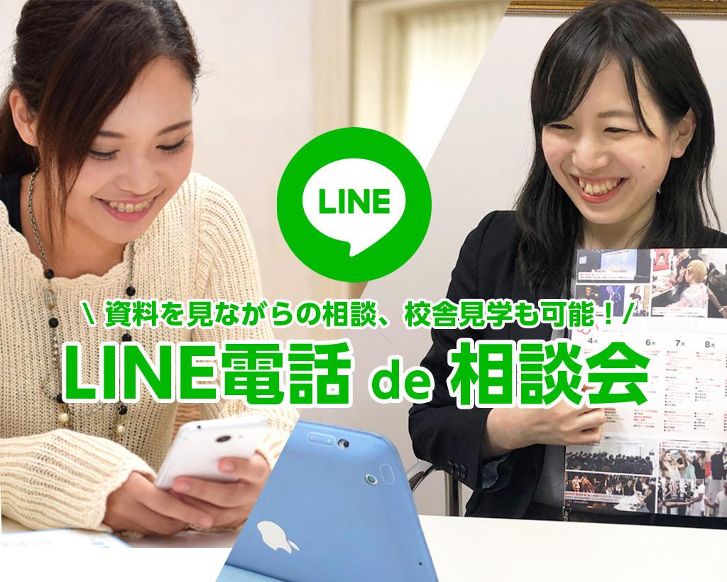 LINE電話 de 相談会!