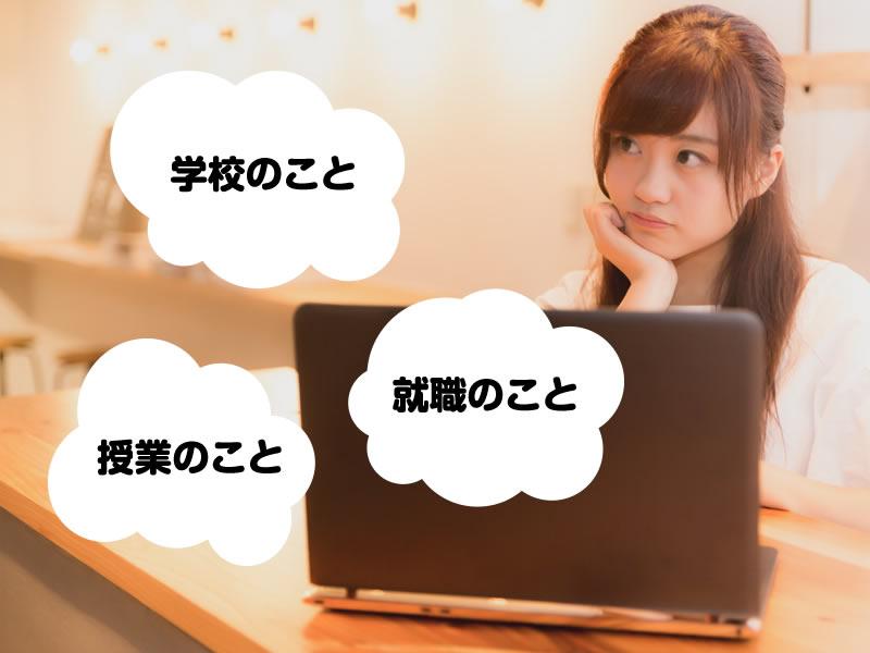 よくある質問|ECCコンピュータ専門学校|大阪で …